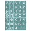 Русский алфавит (1)