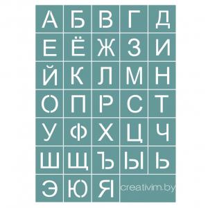 """Трафарет клеевой """"Алфавит1"""" Creativim.by 20 х 28 см, многократного применения, мягкий"""