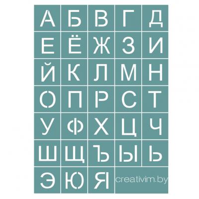 """Трафарет клеевой """"Алфавит1"""" Creativim 20 х 30 см, многократного применения, мягкий"""