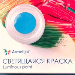 Светящаяся люминесцентная, (светится в темноте) краска для творчества Acmelight 20 мл , голубой