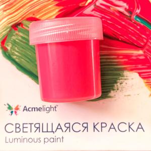 Светящаяся люминесцентная, (светится в темноте) краска для творчества Acmelight 20 мл , красный