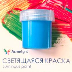 Светящаяся люминесцентная, (светится в темноте) краска для творчества Acmelight 20 мл , синий