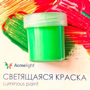 Светящаяся люминесцентная, (светится в темноте) краска для творчества Acmelight 20 мл , зеленый