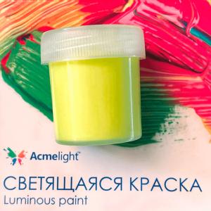 Светящаяся люминесцентная, (светится в темноте) краска для творчества Acmelight 20 мл , желтый