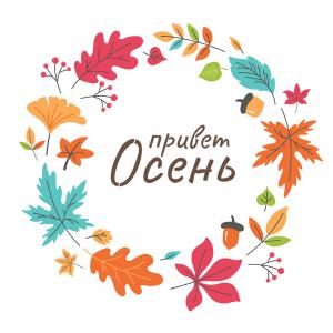 """Трафарет клеевой """"Привет Осень"""" Creativim 20 см, многократного применения, мягкий"""