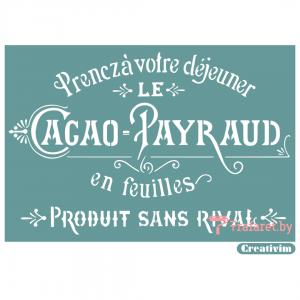 "Трафарет клеевой ""Cacao Payraud"" Creativim.by 20 х 25 см, многократного применения, мягкий"