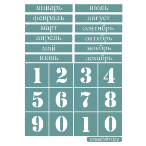 """Трафарет клеевой """"Календарь 1"""" Creativim, 20 х 30 см, многократного применения"""