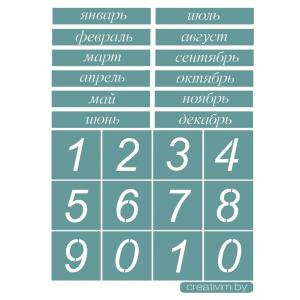 """Трафарет клеевой """"Календарь 3"""", 20 х 30 см, многократного применения"""