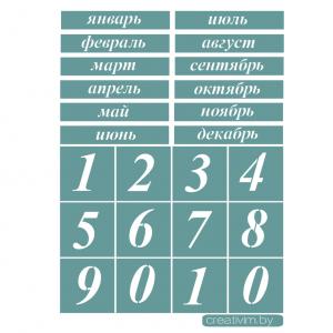 """Трафарет клеевой """"Календарь 4"""", 20 х 20 см, многократного применения"""