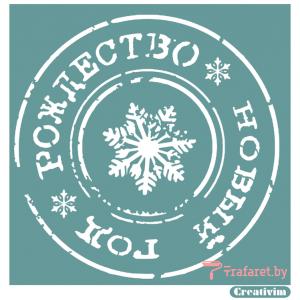 """Трафарет клеевой """"Рождество, НГ"""" Creativim.by  20 х 20 см, многократного применения, мягкий"""
